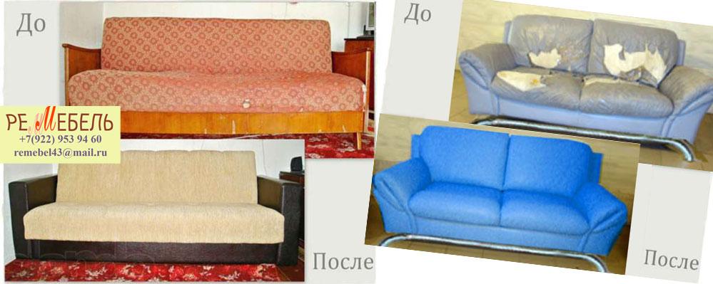 Ремонт мебели, перетяжка диванов в Кирове.